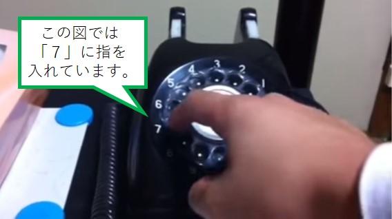 黒電話 使い方 説明 図3