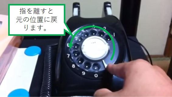 黒電話 使い方 説明 図5